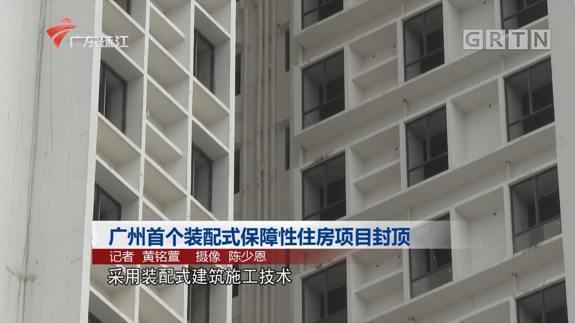 廣州首個裝配式保障性住房項目封頂