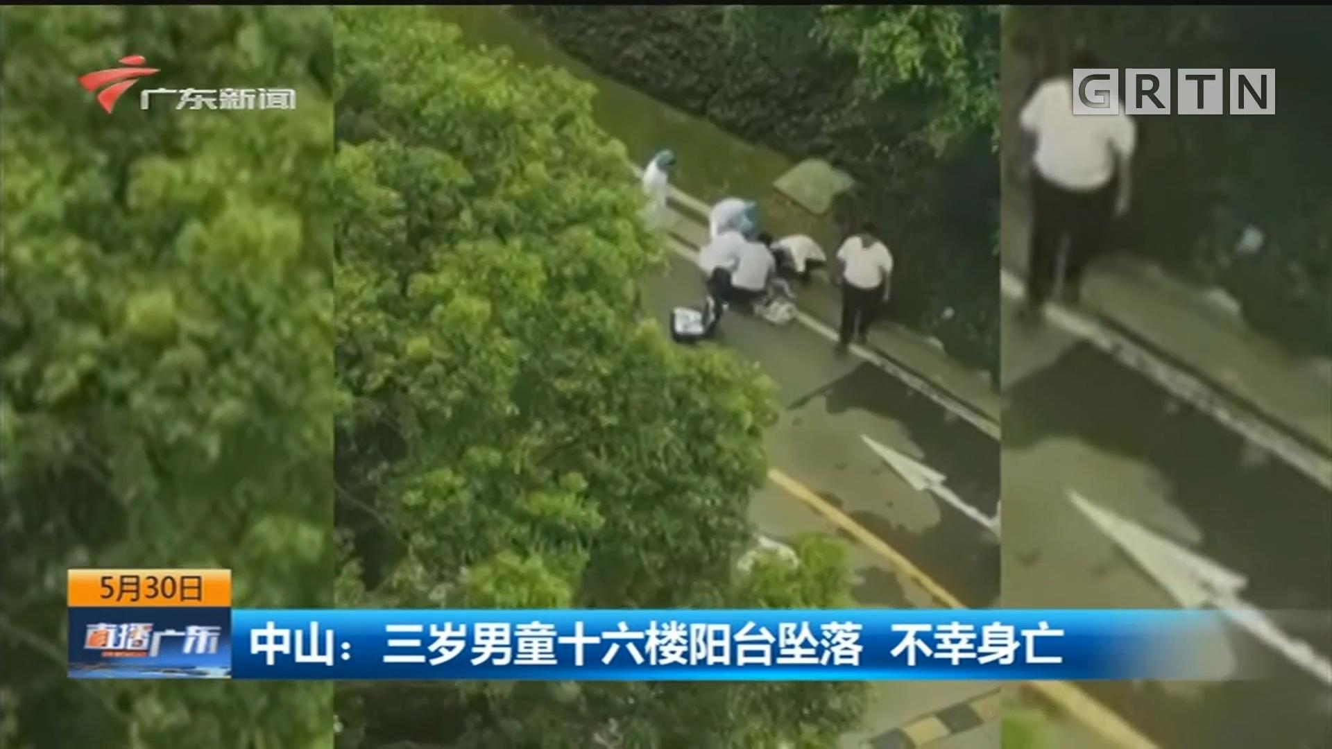 中山:三岁男童十六楼阳台坠落 不幸身亡