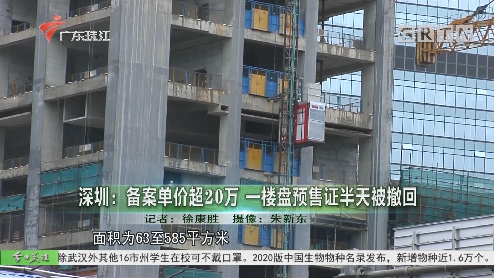 深圳:备案单价超20万 一楼盘预售证半天被撤回