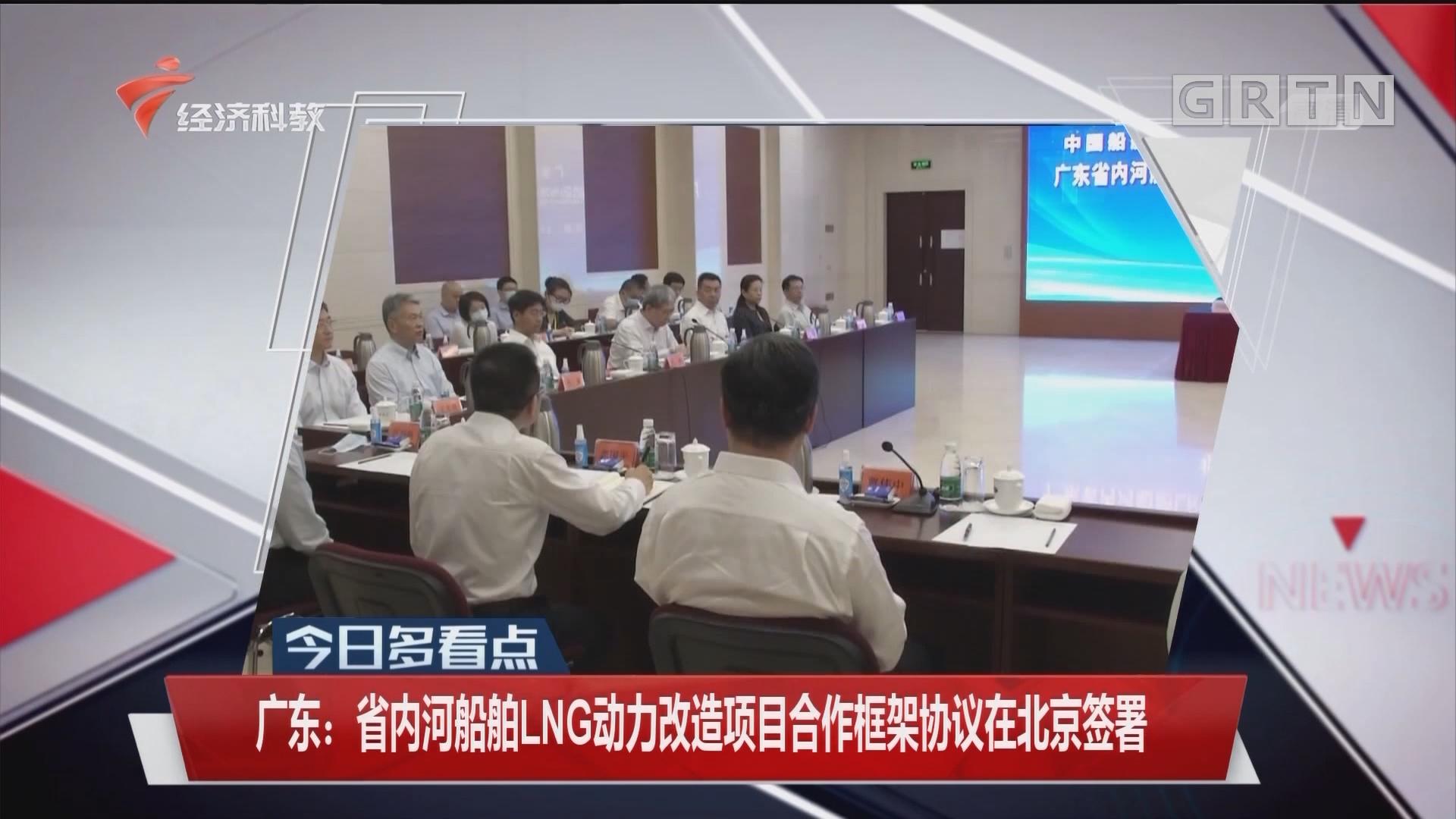 廣東:省內河船舶LNG動力改造項目合作框架協議在北京簽署