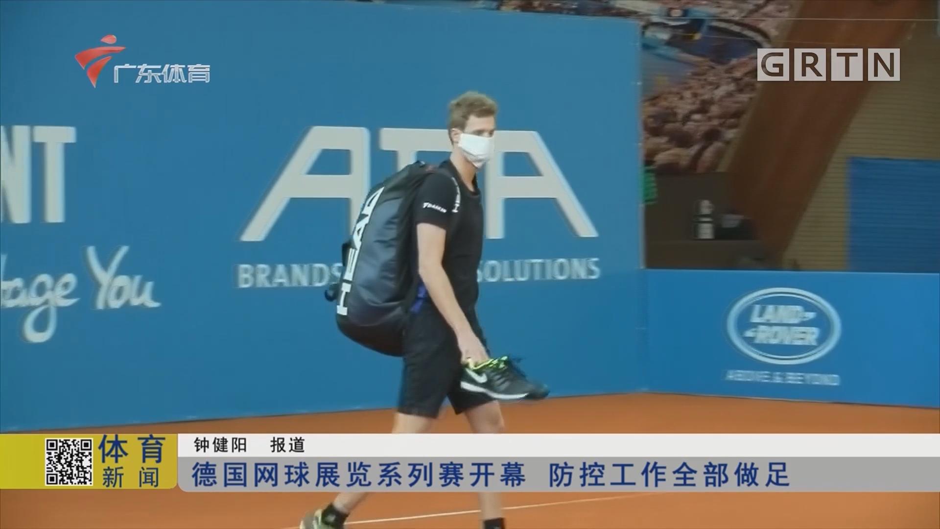 德國網球展覽系列賽開幕 防控工作全部做足