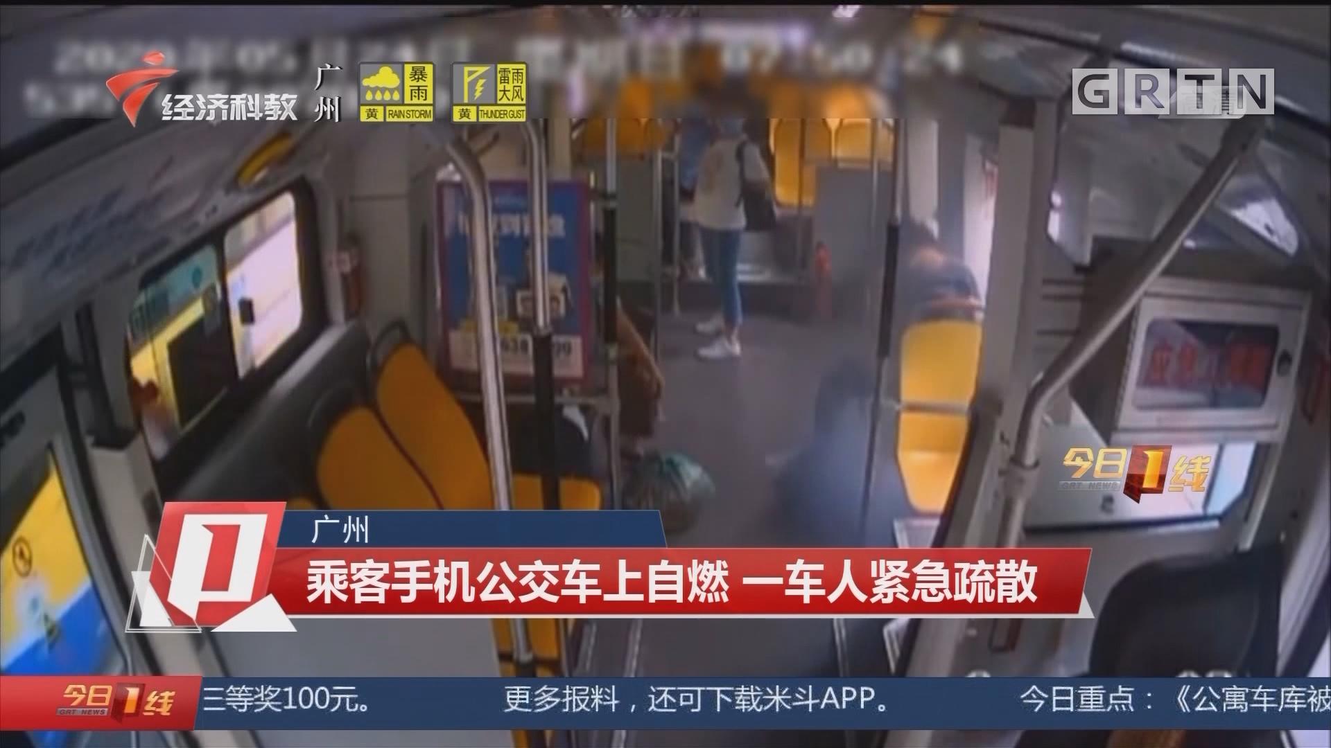 广州 乘客手机公交车上自燃 一车人紧急疏散