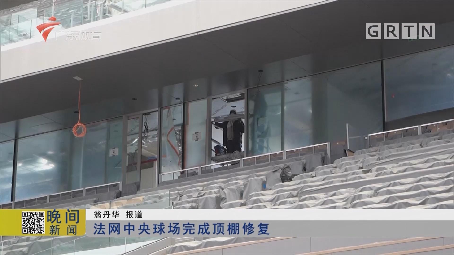 法網中央球場完成頂棚修復