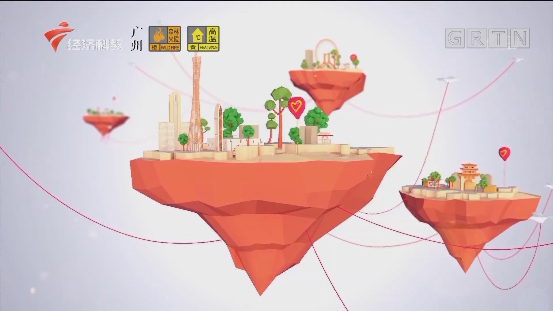 [HD][2020-05-08]志愿广东