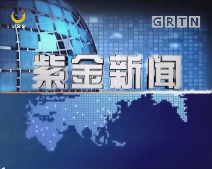[2020-05-28]紫金新闻:我县召开经济运行分析会