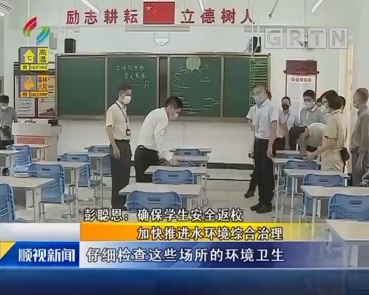 彭聪恩:确保学生安全返校 加快推进水环境综合治理