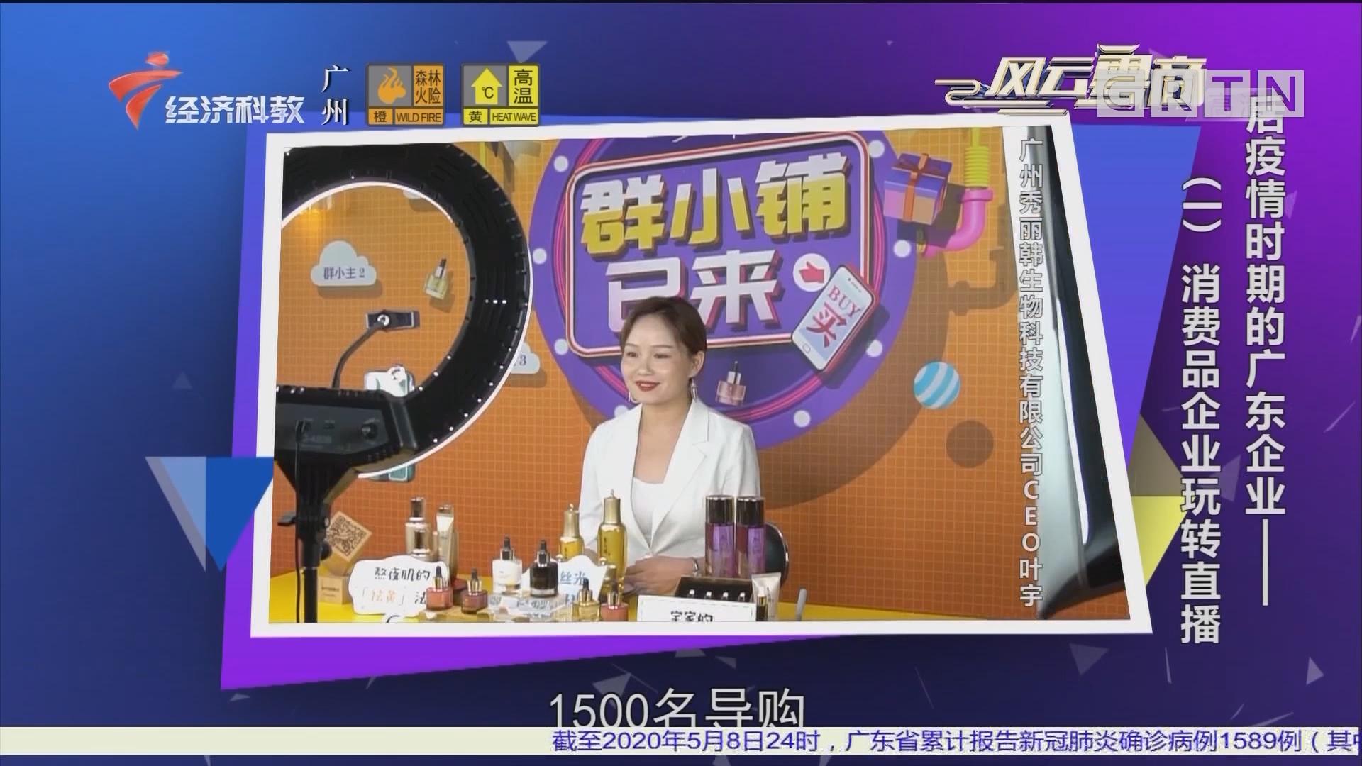 [HD][2020-05-09]风云粤商:后疫情时期的广东企业——(一)消费品企业玩转直播