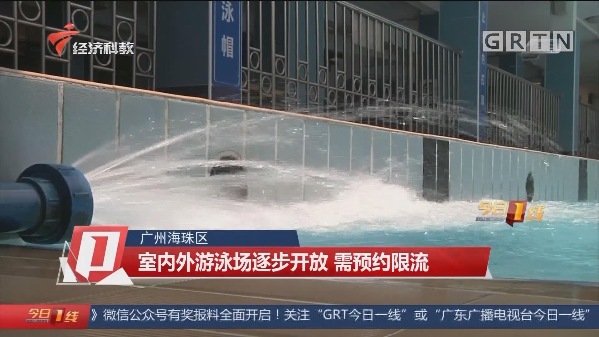 广州海珠区 室内外游泳场逐步开放 需预约限流