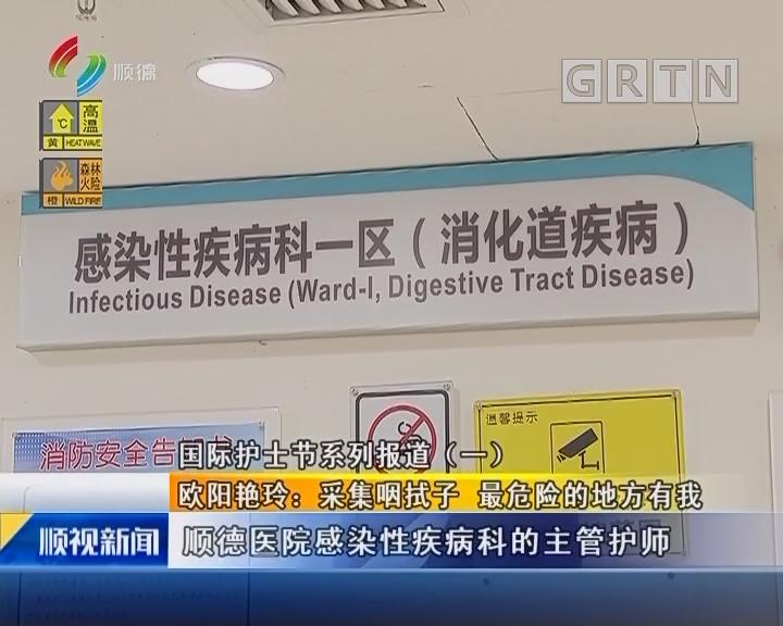 国际护士节系列报道(一)欧阳艳玲:采集咽拭子 最危险的地方有我