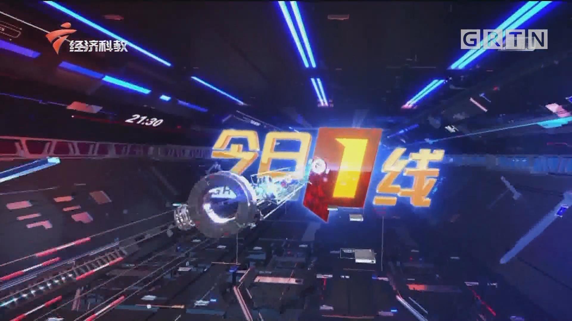 "[HD][2020-05-14]今日一线:广州中考 6月13日考体育 项目""七选二""必考改选考"