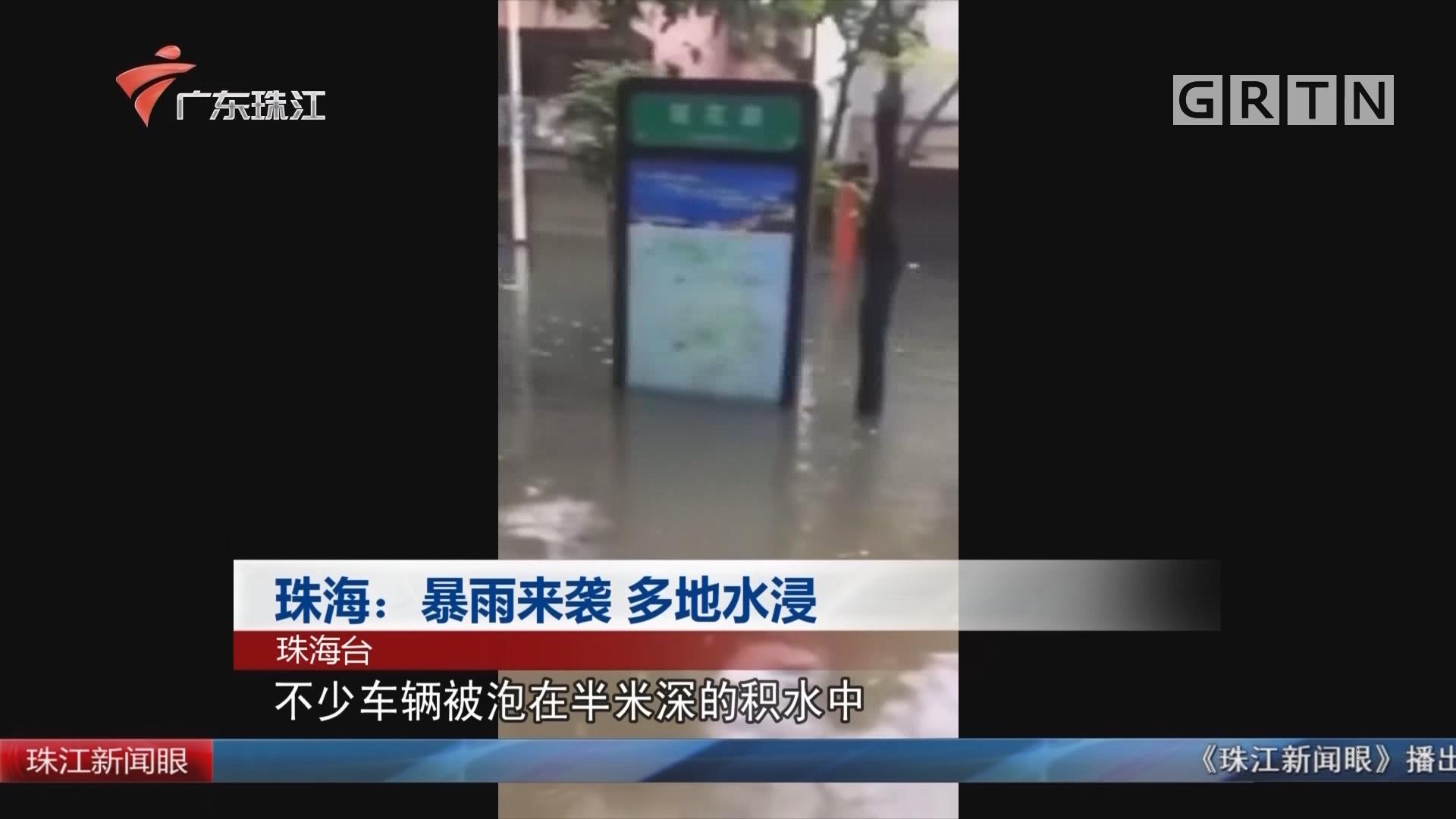 珠海:暴雨來襲 多地水浸