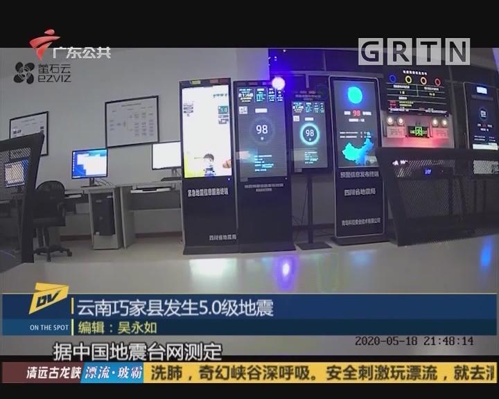 云南巧家县发生5.0级地震