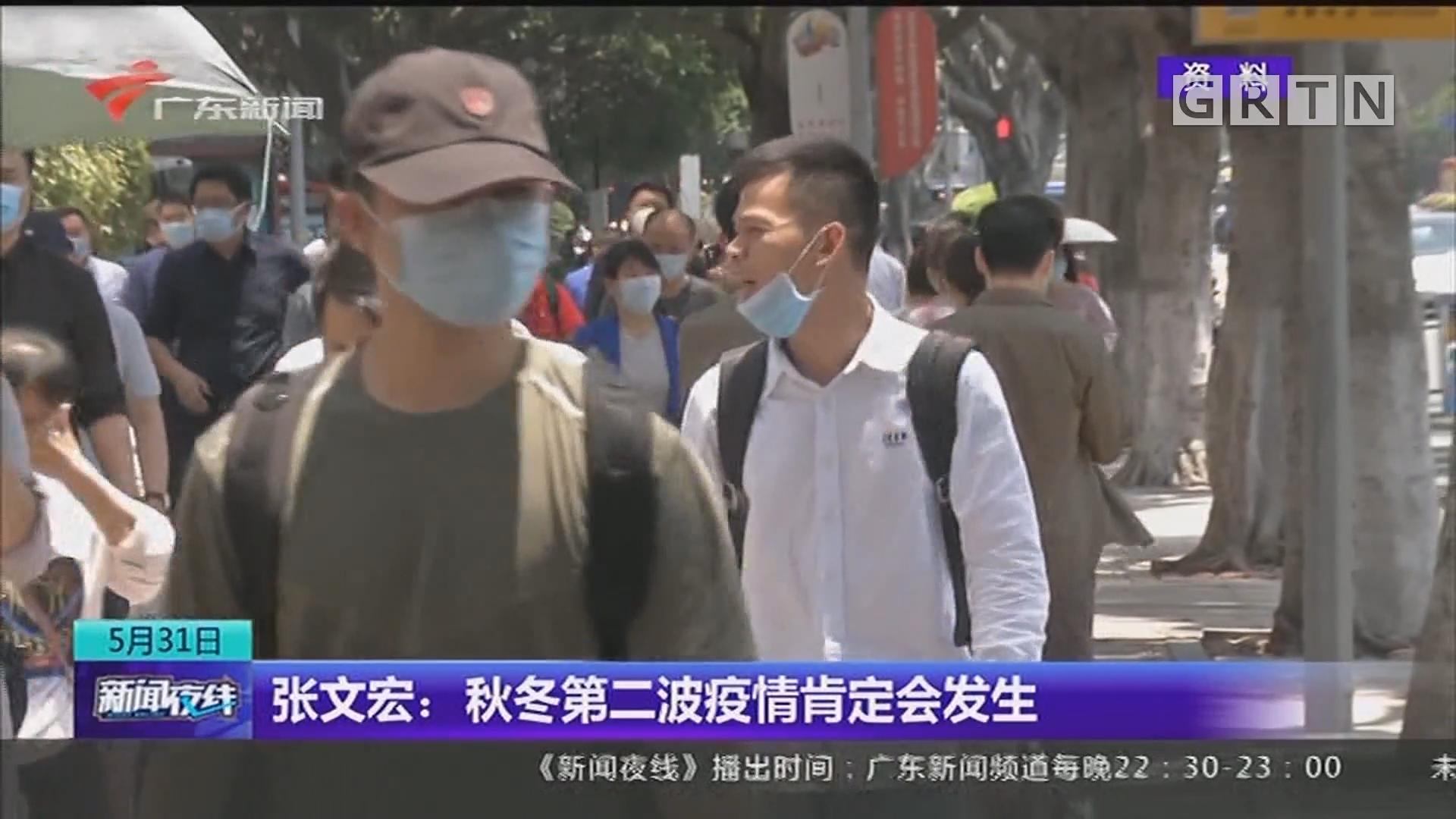 张文宏:秋冬第二波疫情肯定会发生