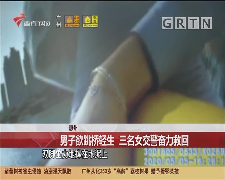 惠州 男子欲跳橋輕生 三名女交警奮力救回