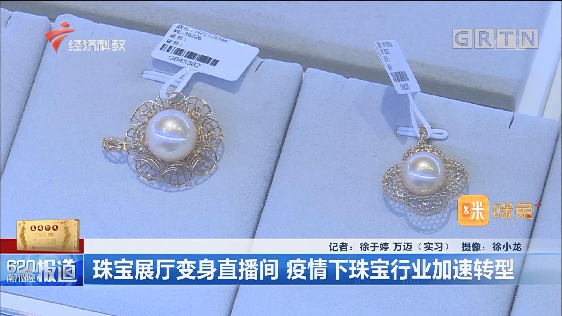 珠寶展廳變身直播間 疫情下珠寶行業加速轉型