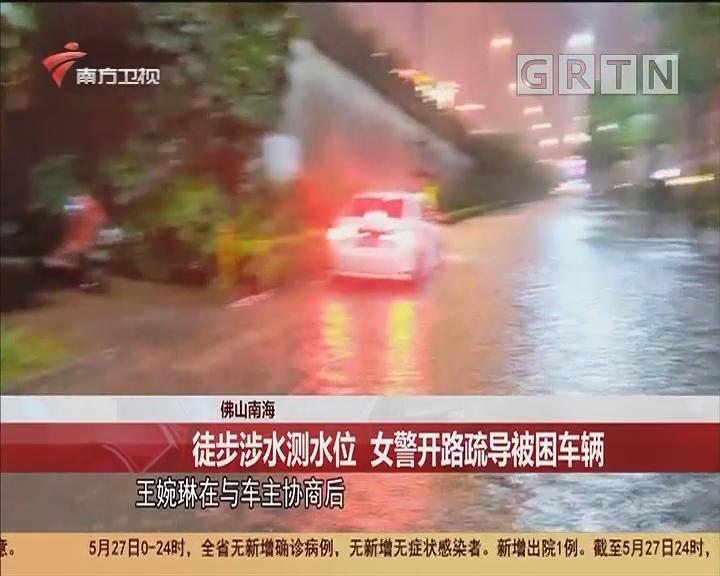 佛殺南海 徒步涉水測水位 女警開路疏導被困車輛