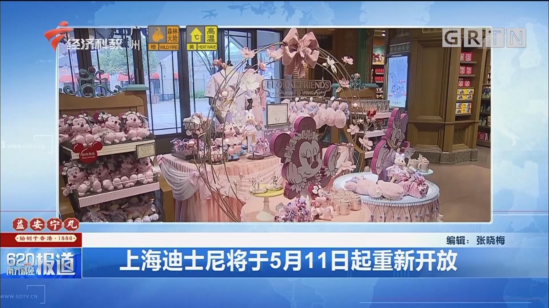 上海迪士尼將于5月11日起重新開放