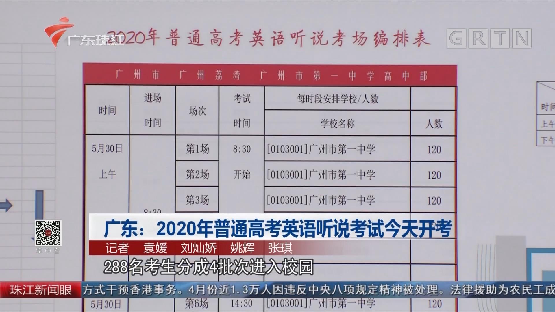 廣東:2020年普通高考英語聽說考試今天開考