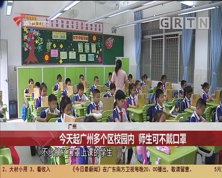 廣州 今天起廣州多個區校園內 師生可不戴口罩