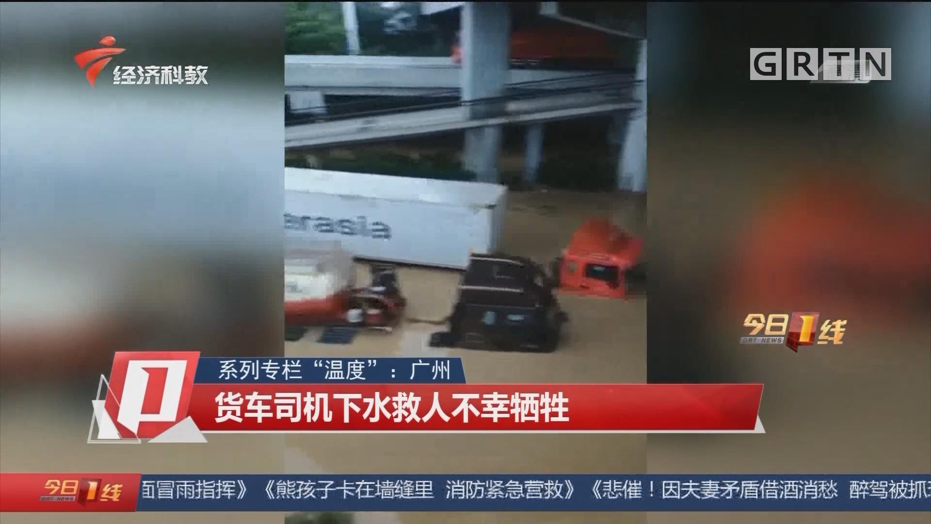 """系列专栏""""温度"""":广州 货车司机下水救人不幸牺牲"""