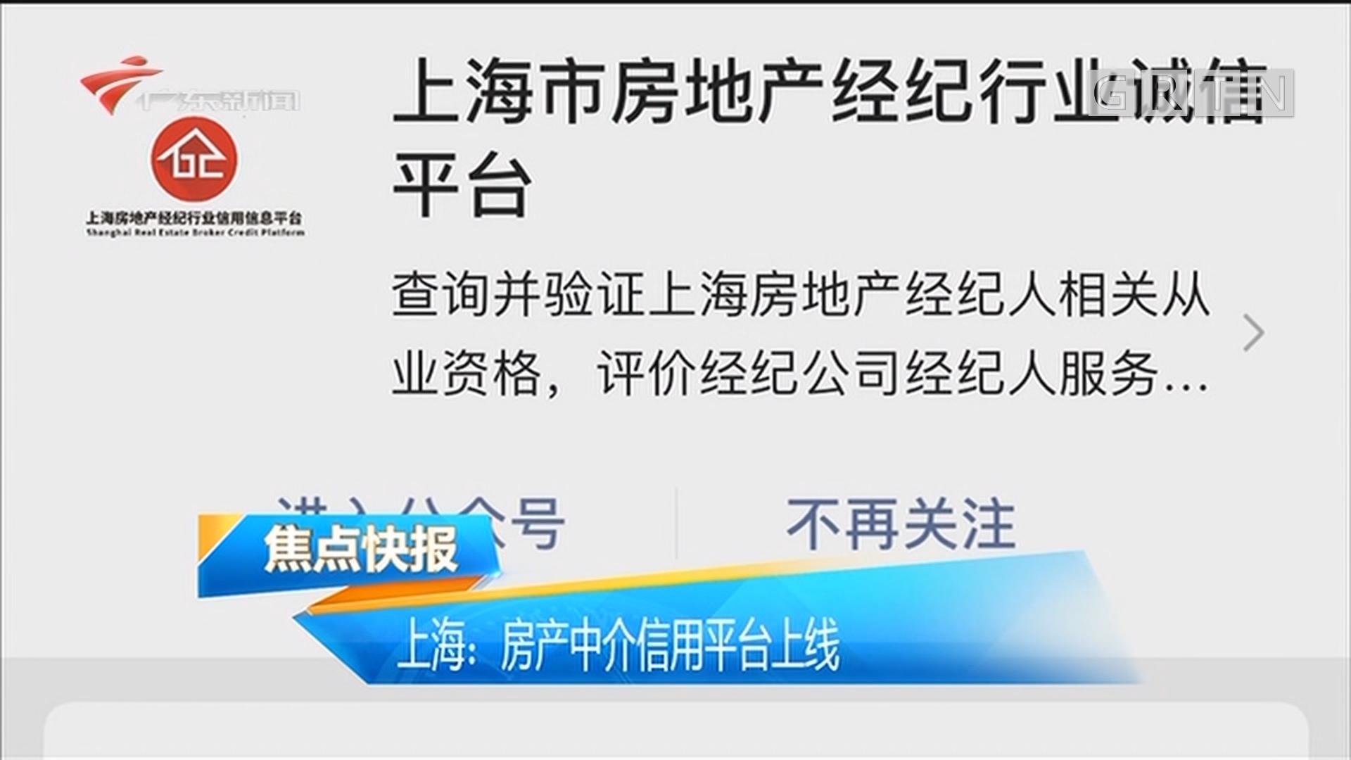 上海:房产中介信用平台上线