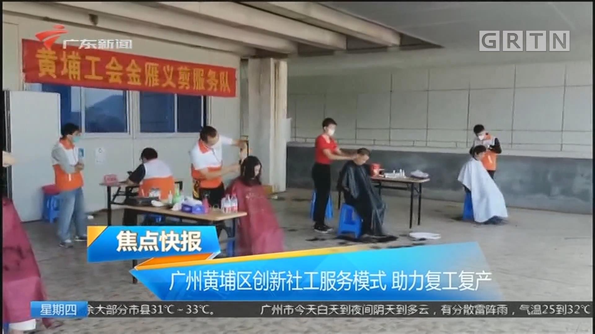广州黄埔区创新社工服务模式 助力复工复产