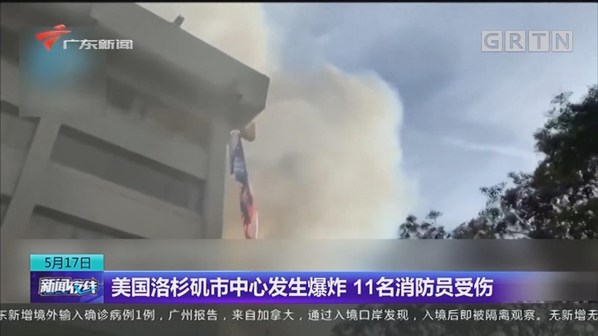 美国洛杉矶市中心发生爆炸 11名消防员受伤
