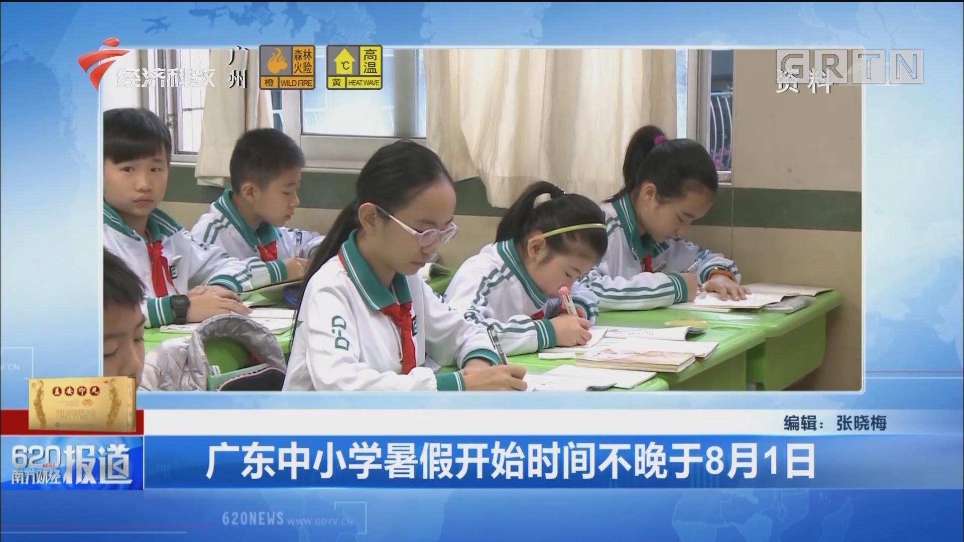 廣東中小學暑假開始時間不晚于8月1日