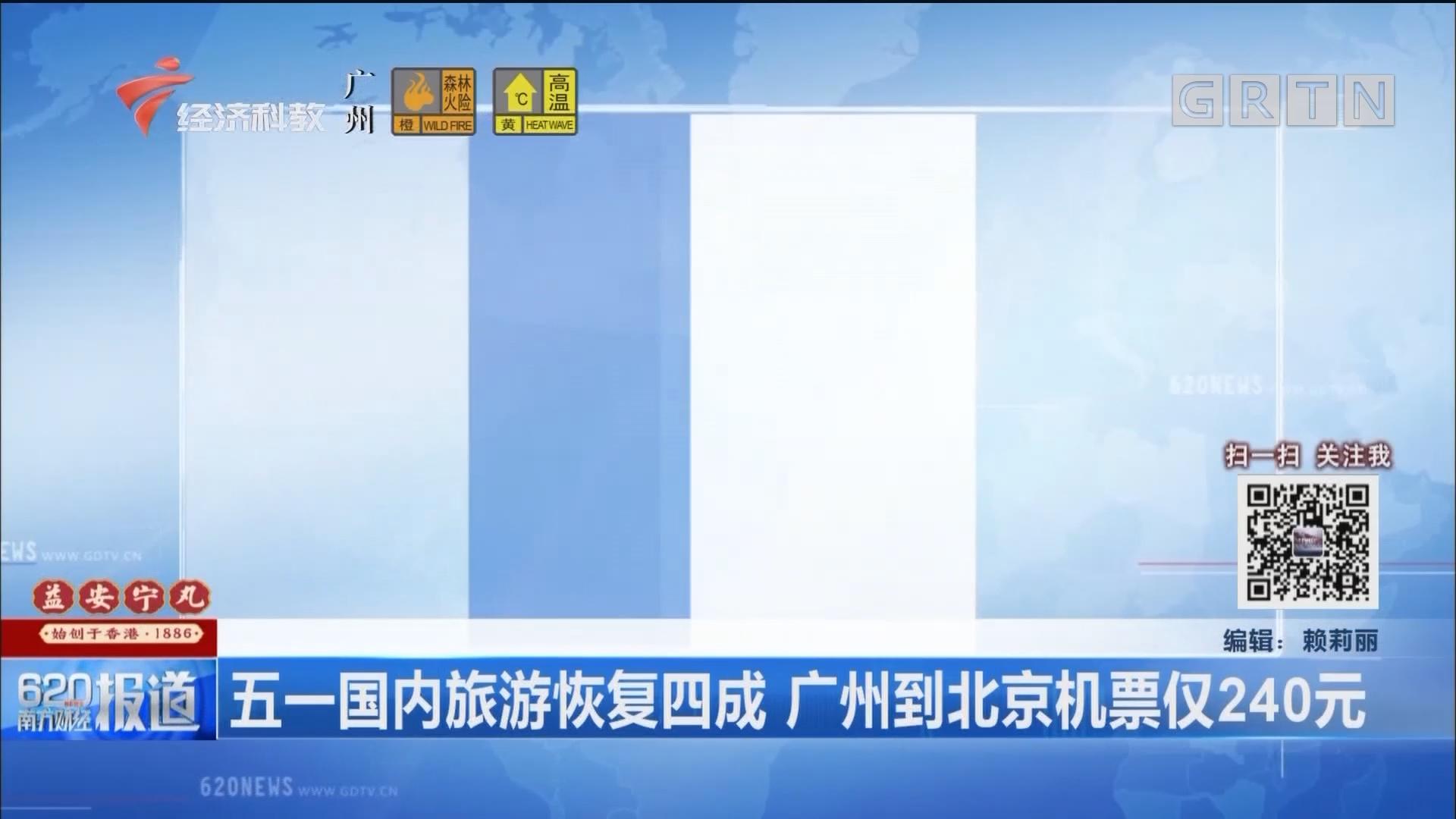 五一國內旅游恢復四成 廣州到北京機票僅240元