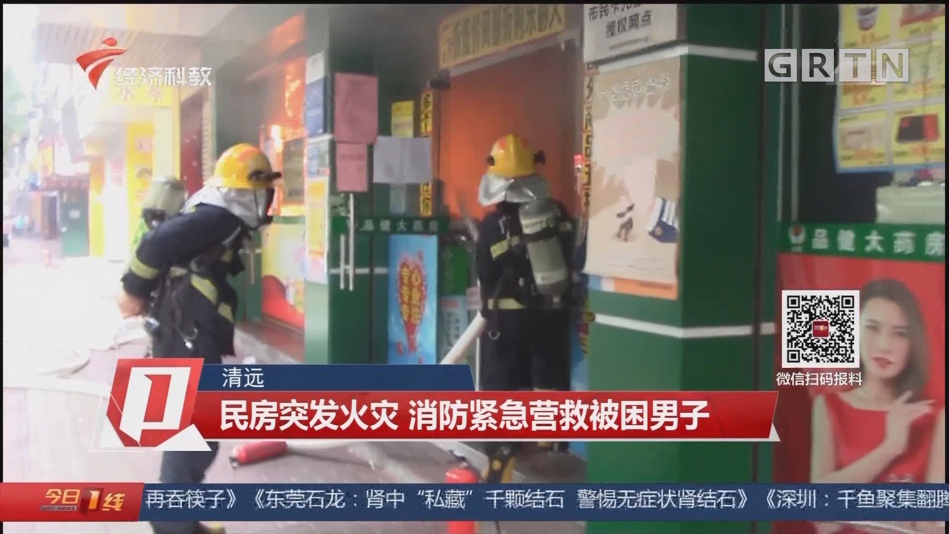 清遠 民房突發火災 消防緊急營救被困男子