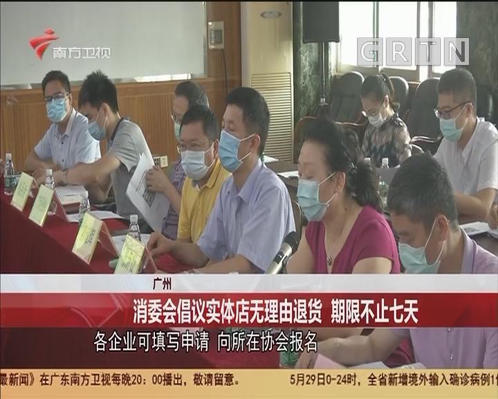 廣州 消委會倡議實體店無理由退貨 期限不止七天