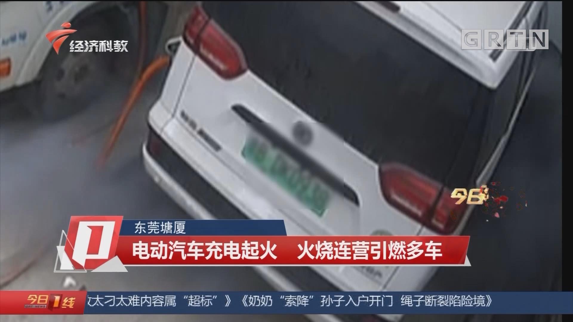 東莞塘廈 電動汽車充電起火 火燒連營引燃多車