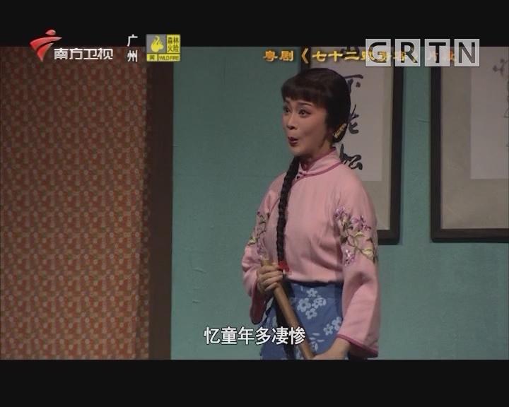[2020-05-01]粤唱粤好戏:七十二家房客