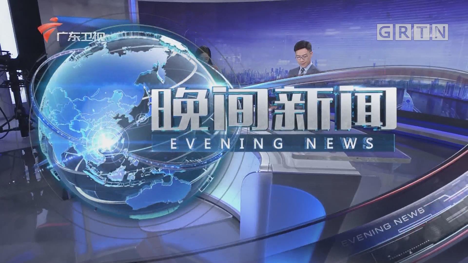 [HD][2020-05-18]晚间新闻:广州49万小学生今日回到校园