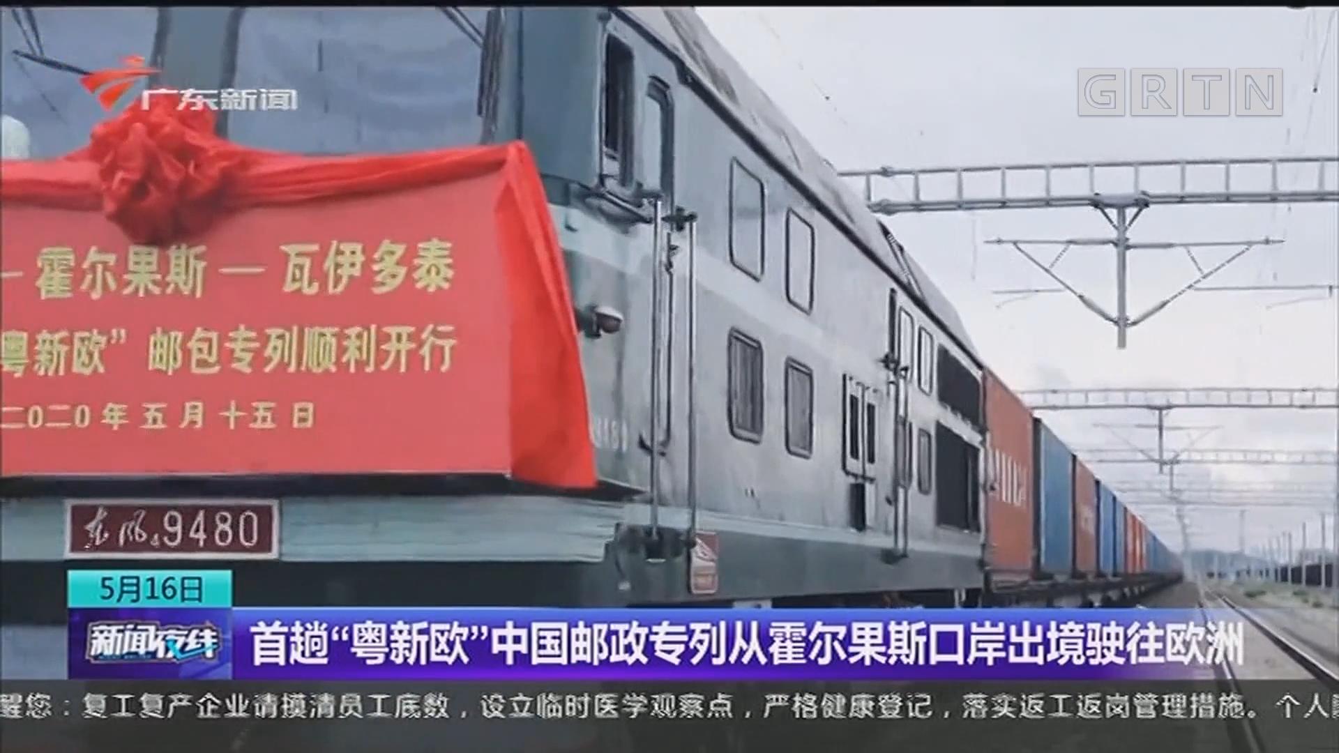 """首趟""""粤新欧""""中国邮政专列从霍尔果斯口岸出境驶往欧洲"""
