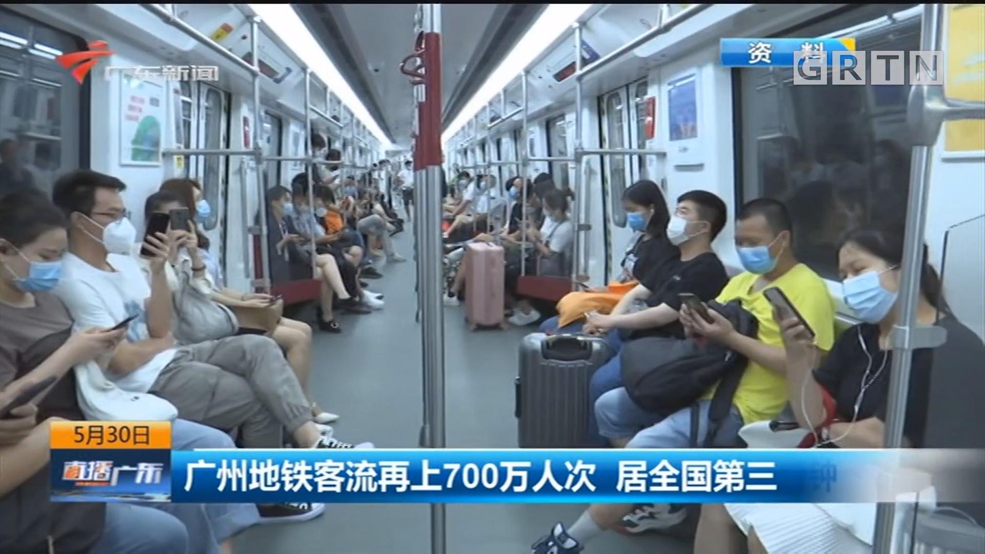 广州地铁客流再上700万人次 居全国第三