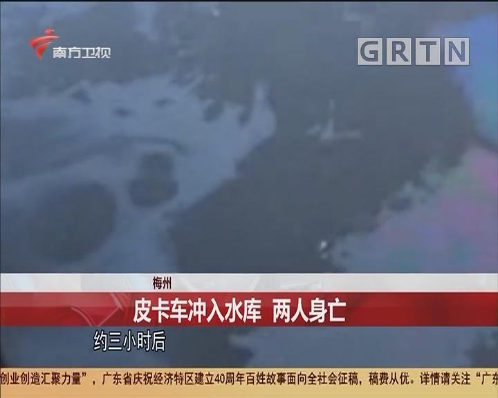 梅州 皮卡車沖入水庫 兩人身亡