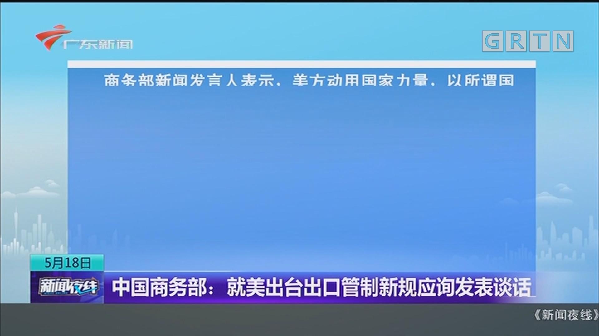 中国商务部:就美出台出口管制新规应询发表谈话