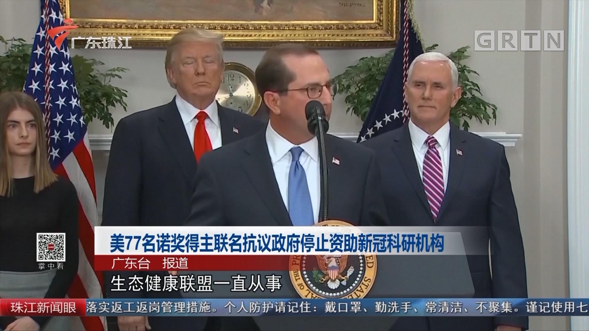 美77名诺奖得主联名抗议政府停止资助新冠科研机构