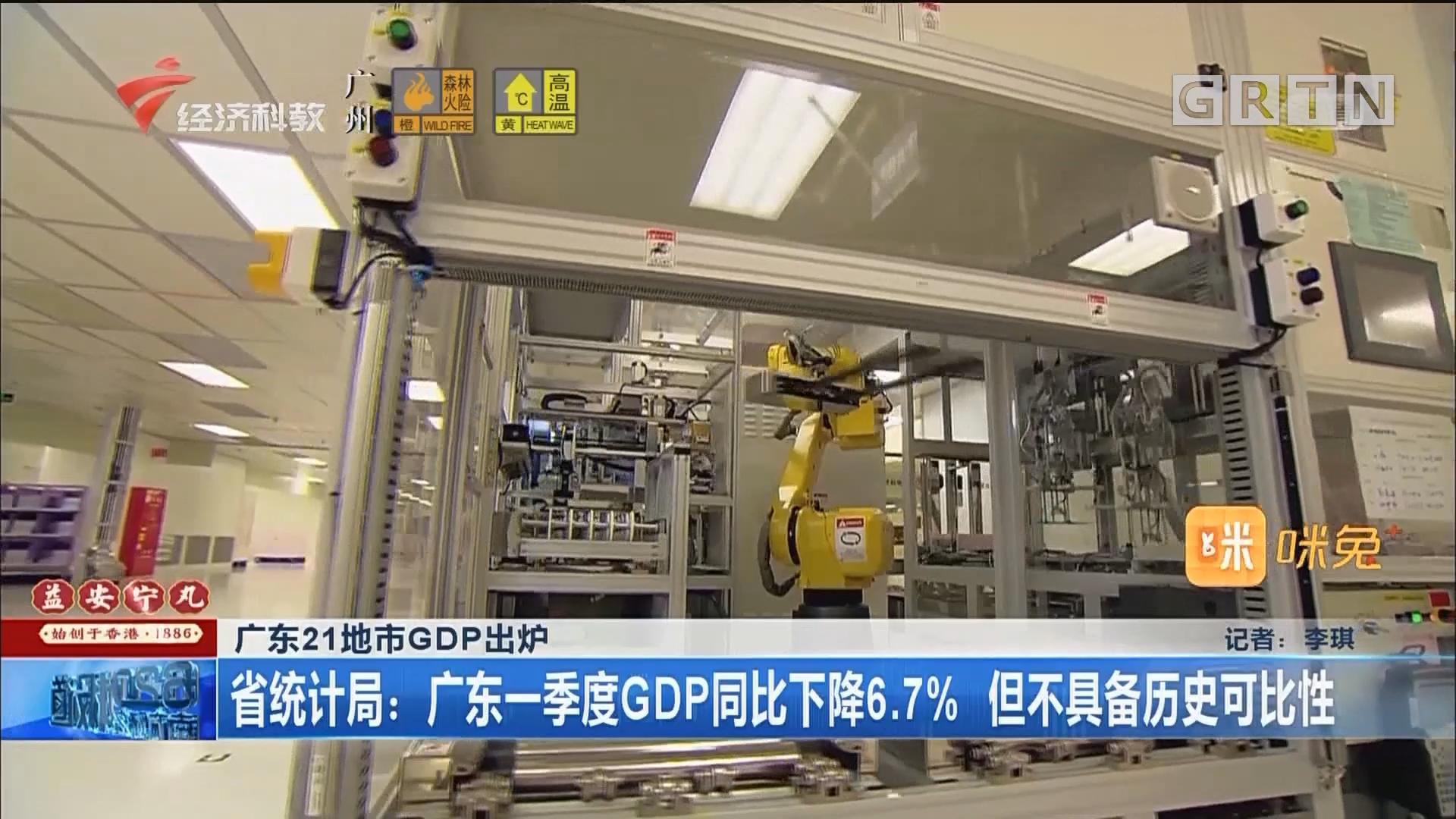 廣東21地市GDP出爐 省統計局:廣東一季度GDP同比下降6.7% 但不具備歷史可比性