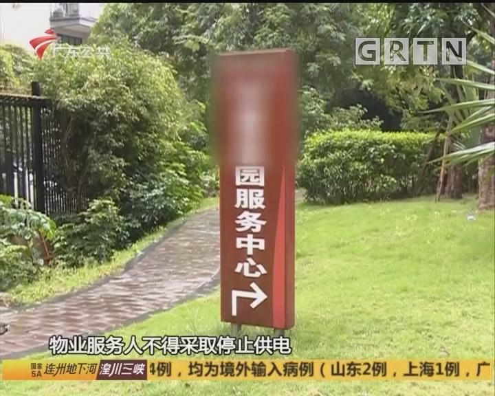 廣州:業主拒不交納物業費 或被依法限制消費