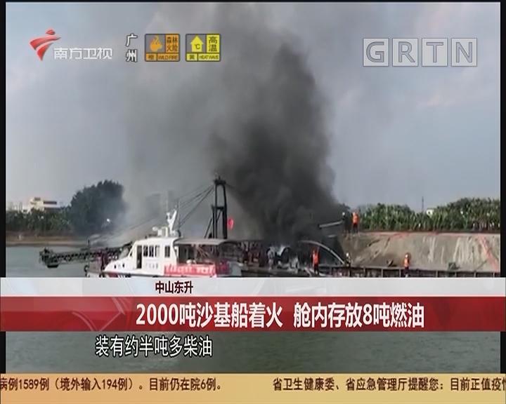 中山東升 2000噸沙基船著火 艙內存放8噸燃油