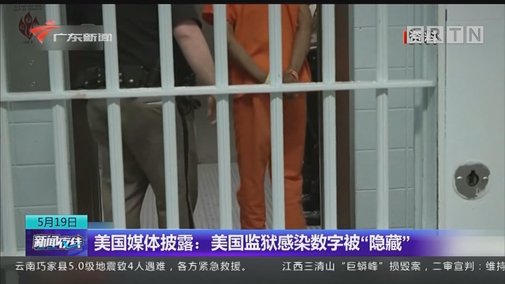 """美国媒体披露:美国监狱感染数字被""""隐藏"""""""