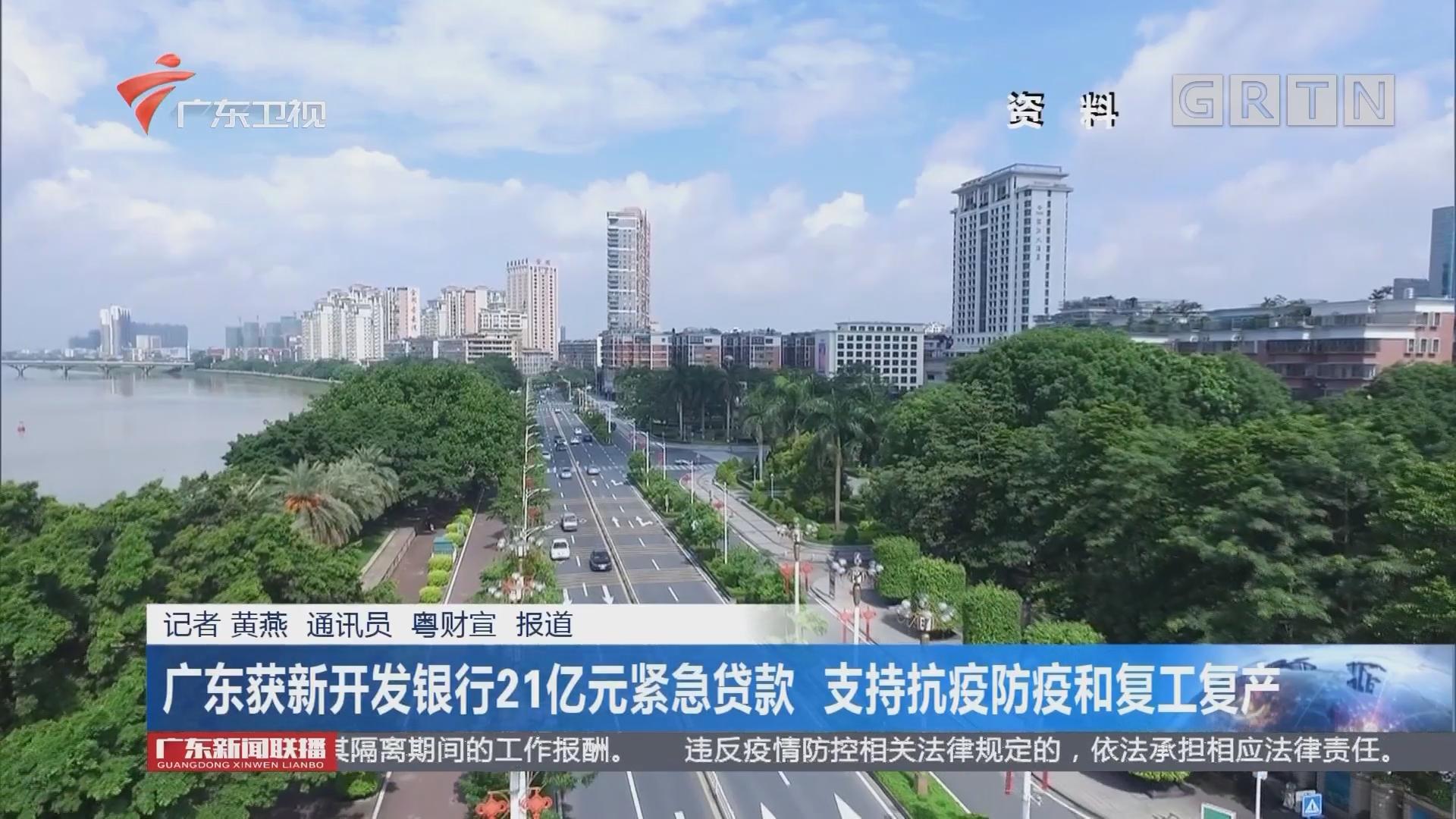廣東獲新開發銀行21億元緊急貸款 支持抗疫防疫和復工復產
