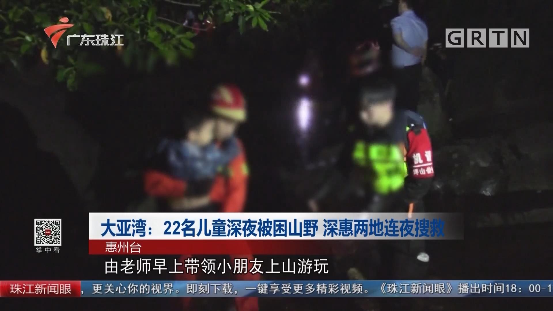 大亞灣:22名兒童深夜被困山野 深惠兩地連夜搜救