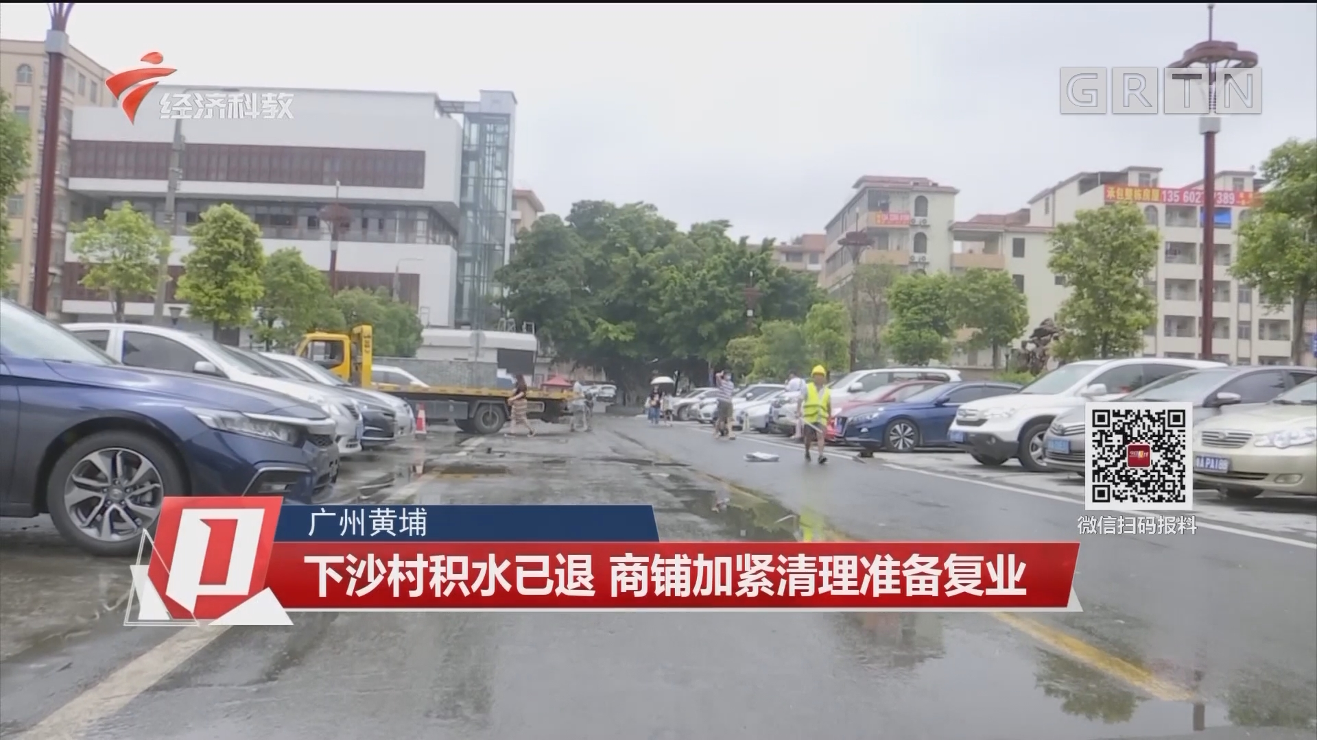 广州黄埔 下沙村积水已退 商铺加紧清理准备复业