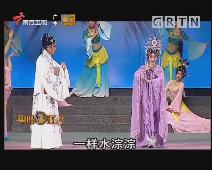 [2020-05-04]粤唱粤好戏:粤剧名伶群英会
