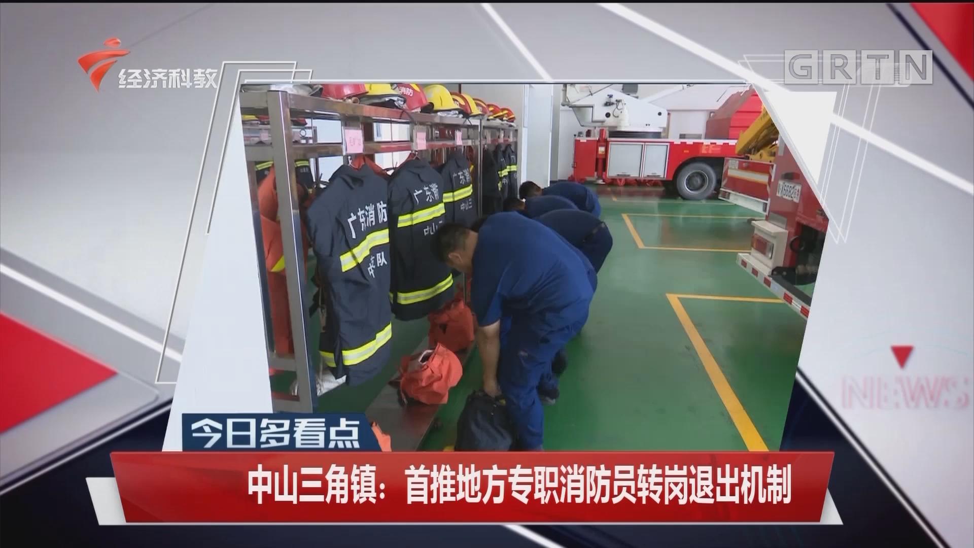 中山三角镇:首推地方专职消防员转岗退出机制