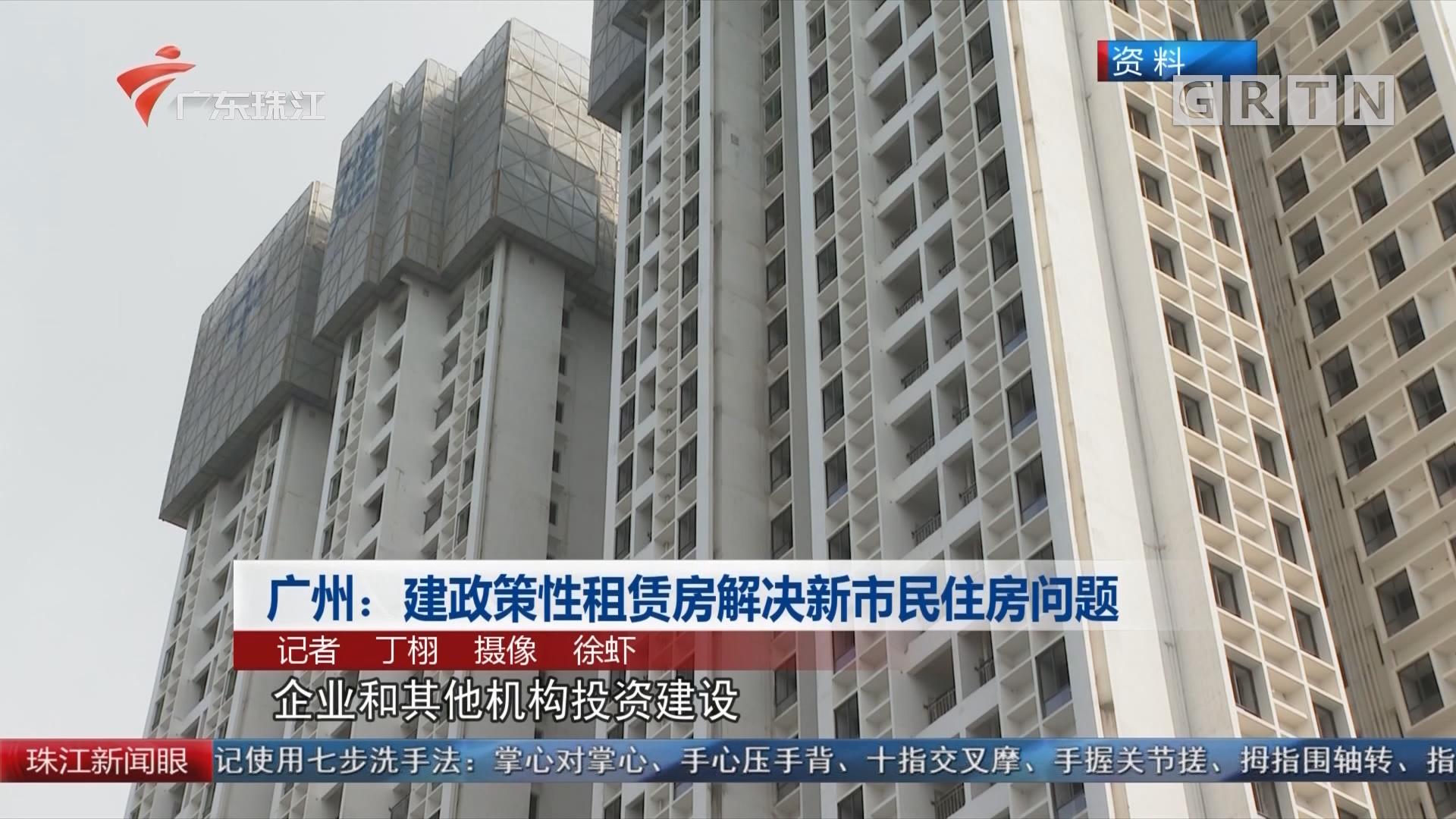 廣州:建政策性租賃房解決新市民住房問題