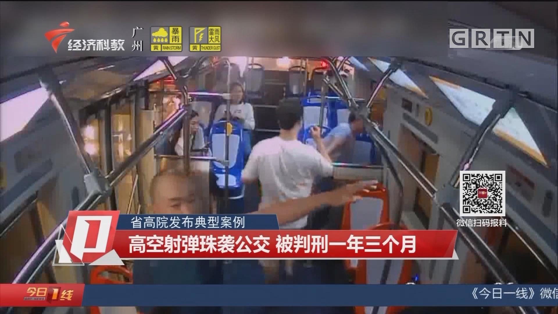 省高院发布典型案例 高空射弹珠袭公交 被判刑一年三个月
